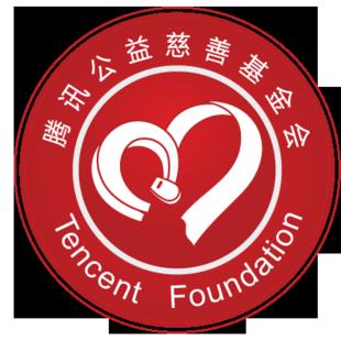 腾讯公益慈善基金会TF