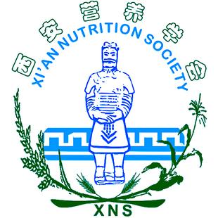 西安营养学会
