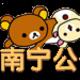 南宁公开课网