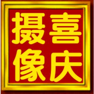 通城县花好月圆喜庆摄像
