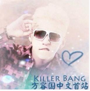 KillerBang_方容国中文首站