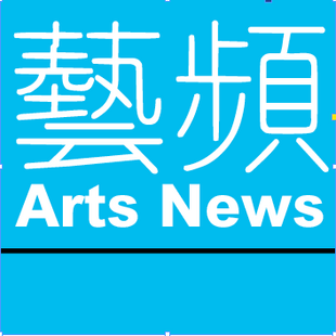 藝術推廣新聞頻道