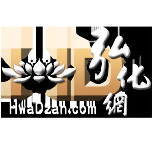 华藏净宗弘化网