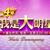 山东电视综艺频道唯一官方视频