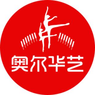 北京奥尔华艺教育中心