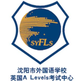 沈阳市外国语学校alevels