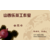 山西乐茶工作室38656707
