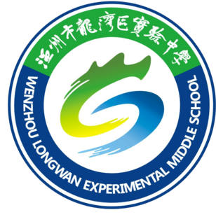 龙湾实验中学