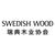 瑞典木业协会