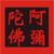 卐福壽康寧卐