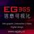 EG365信息可视化