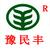 郑州民丰机械
