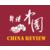 解读中国工作室