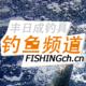 丰日成钓鱼频道