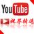 YouTube视界精选
