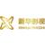 广东新华影视文化艺术中心