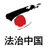 法治中国-普法视频新媒体