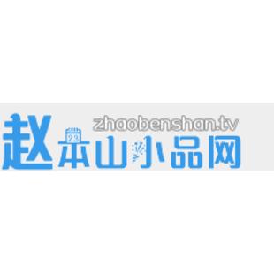 赵本山小品网推荐