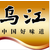 乌江榨菜集团