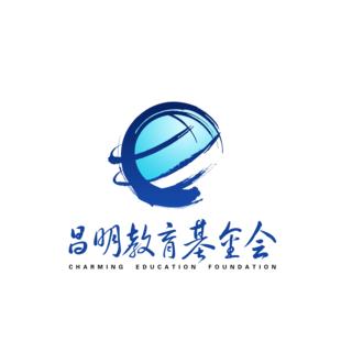 昌明教育基金会