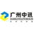 广州中讯自动化