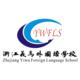 义乌外国语学校