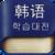 韓語入門基础