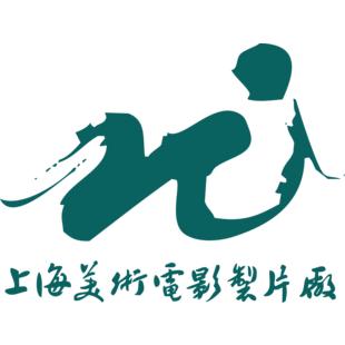 上影集团上海美术电影制片厂