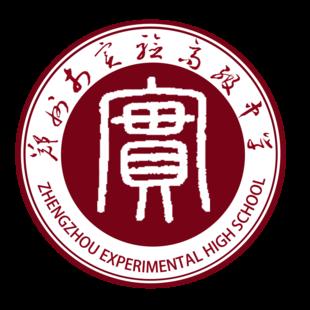 郑州市实验高级中学