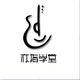 刘秩亦-亦指学堂