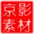 京影素材_工作室
