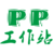 PP工作站