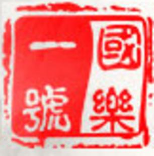 国乐一号琴筝馆35511006