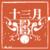 十三月live中国