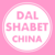 DalShabet中文首站