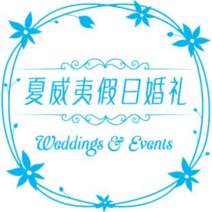 夏威夷假日婚礼