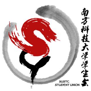 SUSTC_StudentUnion