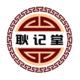 任性耿记堂阿胶糕招商部