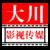 大川影视传媒