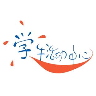 深中_学活