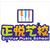 枣阳正悦艺术培训学校