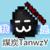 Game-TanwzY