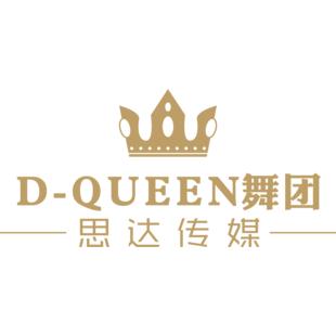 D-QUEEN舞团商演团队