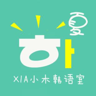 XIA小木韩语室