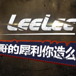 斗鱼LeeLee
