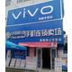 步步高VIVO专卖店