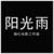 阳光雨映画婚礼电影官方视频
