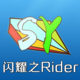 闪耀之Rider