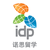 IDP诺思留学