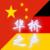 华桥之声RRRanTV_学德语看德国